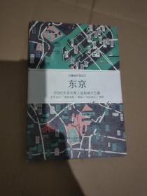 创意城市X60:东京