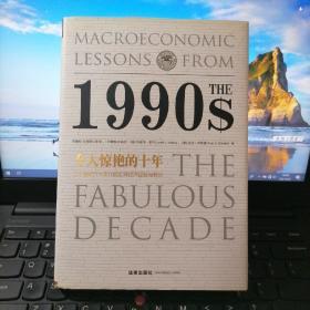 名令人惊艳的十年:二十世纪九十年代的宏观经济经验与教训