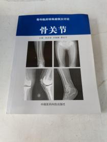 骨科临床特殊病例大讨论:骨关节