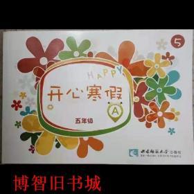 开心寒假5 五年级A 杨蔚 西南师范大学出版社 9787562165163
