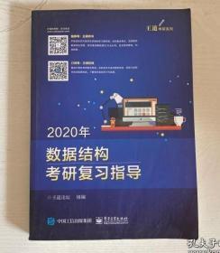 2020年王道数据结构考研复习指导 9787121355998