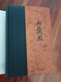 1959年英文《肉蒲团》英译古典小说,古今奇书Jou Pu Tuan