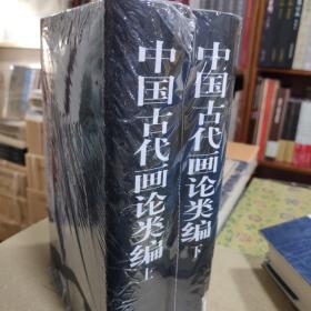 中国古代画论类编(二册)