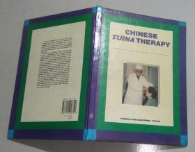 正版 中国推拿疗法(全英文版)Chinese tuina therapy 94版 精装 7119016741