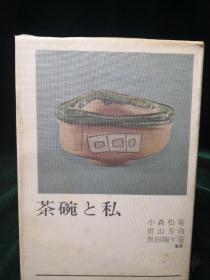茶碗と私/小森松庵 光艺出版 日本原版茶道用具书