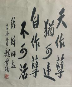 【卖家保真】钟炜先生统一上款,魏传统《天作孽》 68cm*55cm ,水墨纸本托片