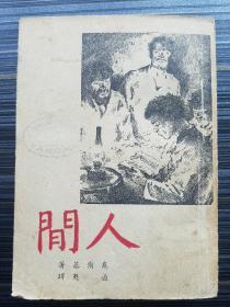 稀见民国版本《人间》(民国30年初版,1948年7版)  高尔基著,适夷译