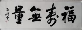 中国书协主席孙晓云书法一副《福寿无疆》四字精品,尺寸110x34厘米,保真!