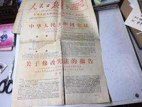 人民日报1975年1月20日(1—4版).