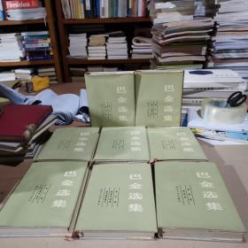 巴金选集 第一、二、三、四、五、六、八、十(共八册合售,缺第七、九卷) /巴金 四Ill人民出版社