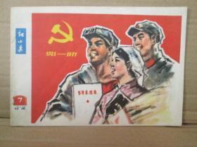 红小兵【甘肃1977--7】