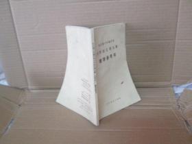 小学语文第十册教学参考书【全日制十年制学校】