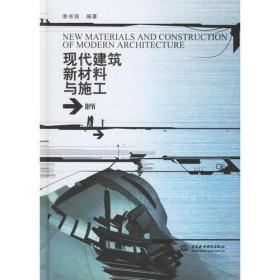 现代建筑新材料与施工