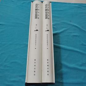 故宫博物院藏清代御窑瓷器(卷1)(上下)正常发货
