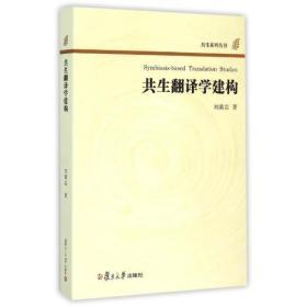 【正版】共生翻译学建构(社会共生丛书) 刘满芸