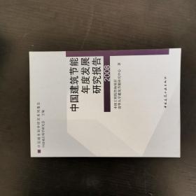 中��建�B�能年度�l展研⌒ 究�蟾妫�2008)