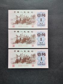 全新第三套人民币壹角红3码3张连号