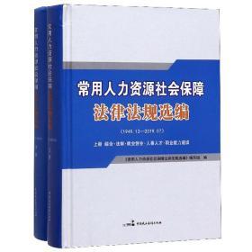 常用人力资源社会保障法律法规选编(1949.12-2019.7套装上下册)