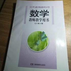 九年级下册数学教师教学用书 /严士健 湖南教育出版社