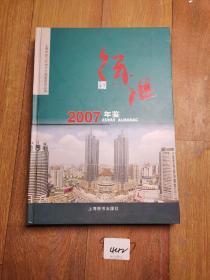 徐汇年鉴.2007
