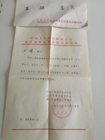 1977年北京市第五届委员会秘书处邀请函
