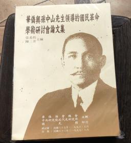 华侨与孙中山先生领导的国民革命学术研讨会论文集