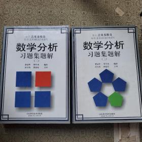 数学分析习题集题解 2.3两册