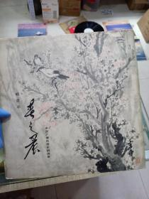 黑胶唱片 轻音乐 春之晨 (购买单张不发货)
