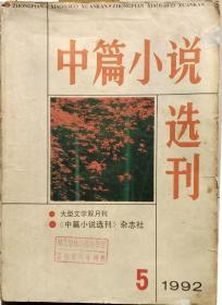 《中篇小说选刊》1992年第5期 (张贤亮《烦恼就是智慧》池莉《白云苍狗谣》尤凤伟《泱泱水》等七部中篇小说)