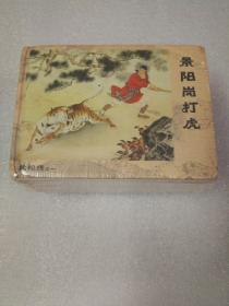 连环画:【武松传(1—8完)】(全集共8册)50开精装本
