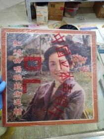 黑胶唱片 红线女唱腔艺术选辑