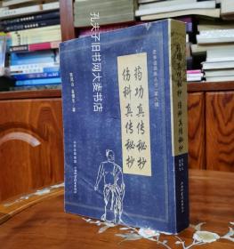 《老拳谱辑集丛书(第六辑)药功真传秘抄·伤科真传秘抄》