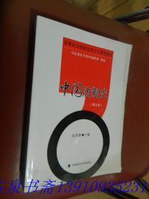 中国法制史(第五版)