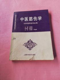 中医筋伤学/普通高等教育中医药类规划教材