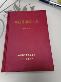 国际易学名人录(第十三辑)