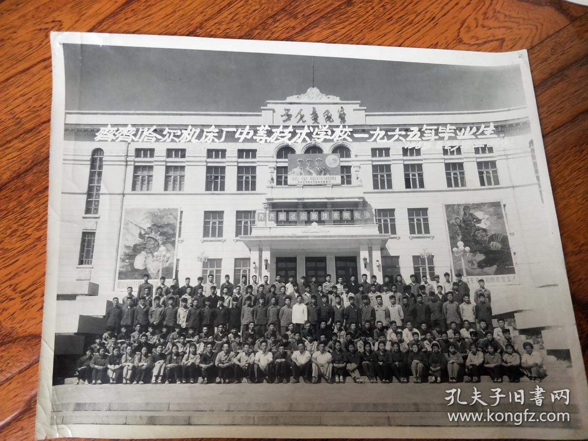 齐齐哈尔机床厂中等技术学校1965年毕业生