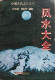 中国古代术数全书《风水大全》