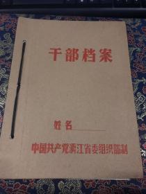 王凤贤  资料档案一本 如图 浙江省社会科学院国际阳明学研究中心主任