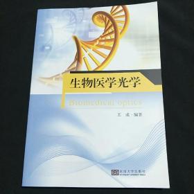 生物医学光学