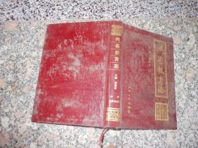 兴县教育志1840-1988