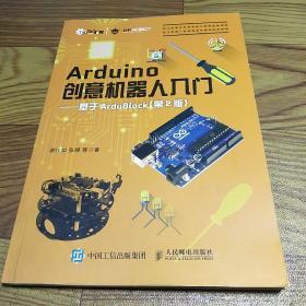 Arduino创意机器人入门 基于ArduBlock(第2版)