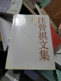 汪曾祺文集 戏曲剧本卷 全新正版精装