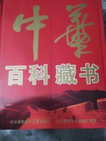 中华百科藏书