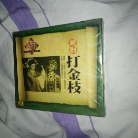 打金枝 越剧CD全新未拆封 塑封纸有点旧 里面不影响