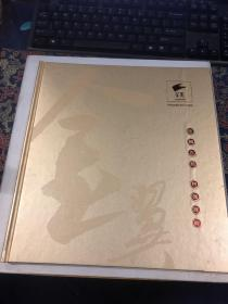 中信金通证券纪念邮册