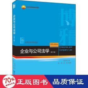 企业与公司法学(第十版)