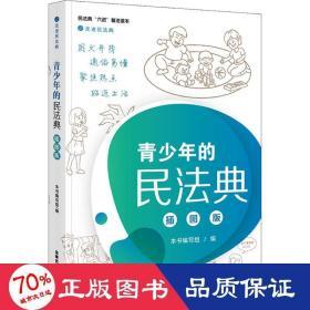 走近民法典:青少年的民法典(插图版)