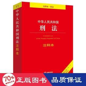 中华人民共和国刑法注释本:根据刑法修正案(十一)全新修订