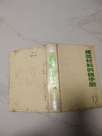 建筑材料供销手册