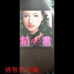 精妆书 OL丽人的化妆必修课 良品文化 卓文工作室 上海人教海文图书音像有限公司 9787883527381